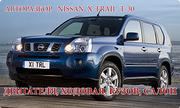 АВТОРАЗБОР Nissan X-Trail  Т-30