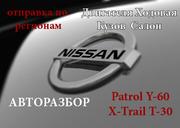 Авто-Разбор  Nissan Patrol Y60 - Safari