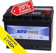 Аккумуляторы Autopower 68 Ah по низким ценам 87473622915