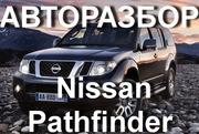запчасти на Nissan Pathfinder привозные